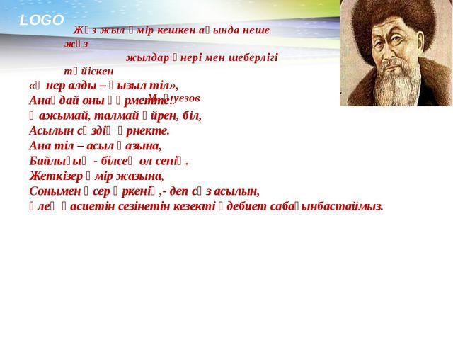www.themegallery.com «Өнер алды – қызыл тіл», Анаңдай оны құрметте! Қажымай,...