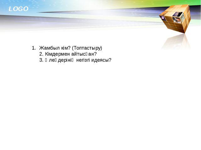 www.themegallery.com Жамбыл кім? (Топтастыру) 2. Кімдермен айтысқан? 3. Өлеңд...