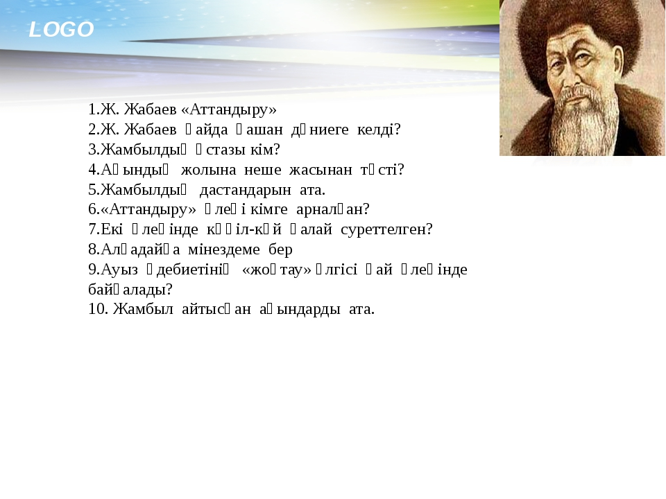 www.themegallery.com 1.Ж. Жабаев «Аттандыру» 2.Ж. Жабаев қайда қашан дүниеге...
