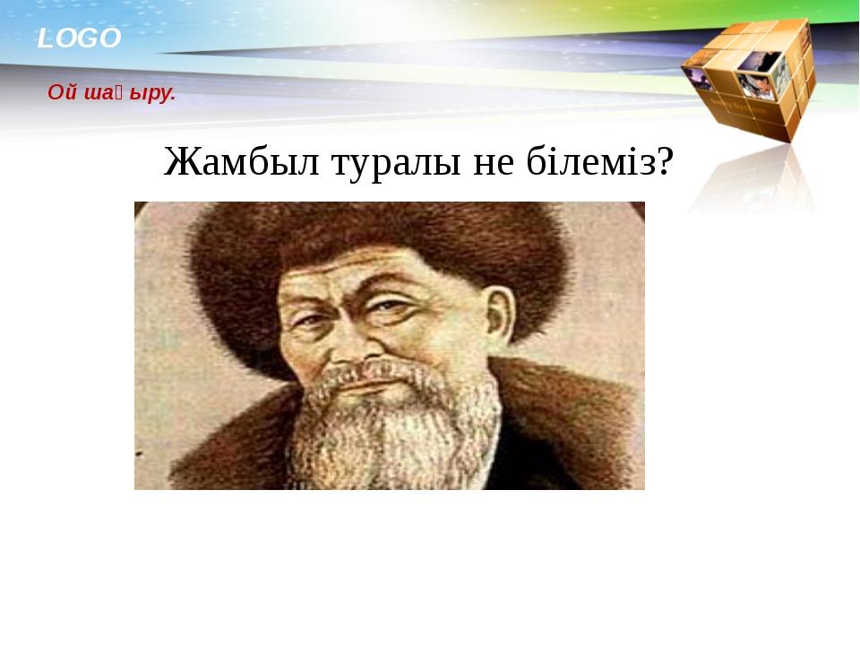 www.themegallery.com Жамбыл туралы не білеміз? Ой шақыру. LOGO