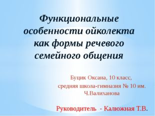 Буцик Оксана, 10 класс, средняя школа-гимназия № 10 им. Ч.Валиханова Функцион