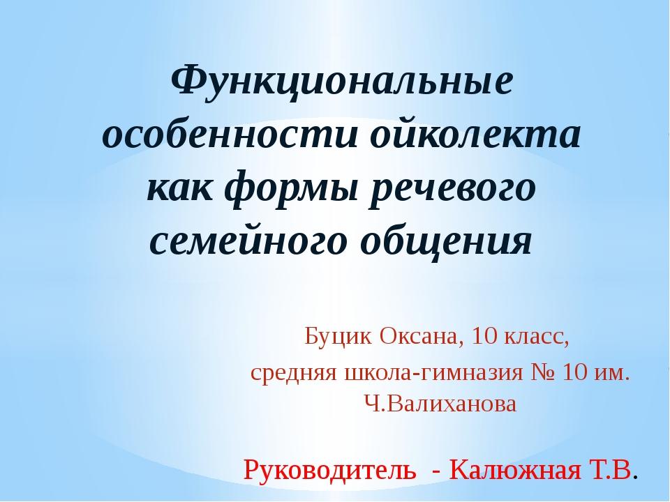 Буцик Оксана, 10 класс, средняя школа-гимназия № 10 им. Ч.Валиханова Функцион...