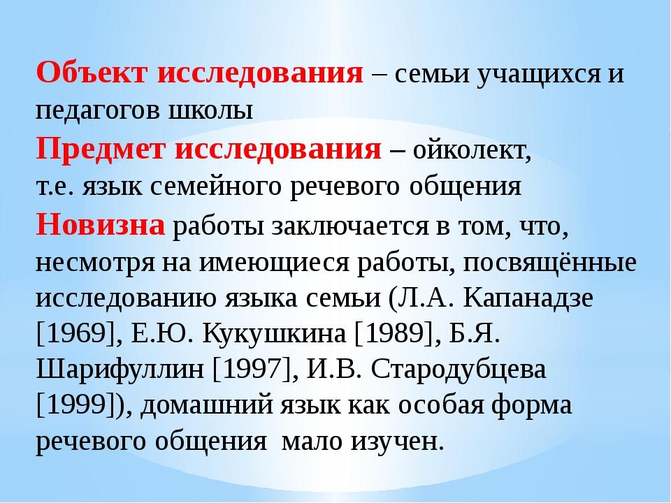 Объект исследования – семьи учащихся и педагогов школы Предмет исследования –...