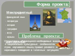 Форма проекта: Межпредметный - французский язык - литература - история - геог