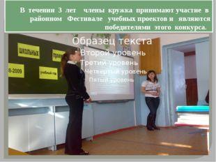 В течении 3 лет члены кружка принимают участие в районном Фестивале учебных п