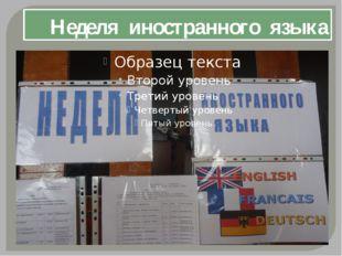 Неделя иностранного языка