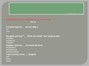 Тесты по грамматике французского языка ( он-лайн) Образование некоторых суще