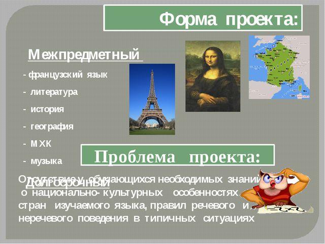 Форма проекта: Межпредметный - французский язык - литература - история - геог...