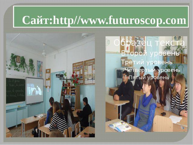 Сайт:http//www.futuroscop.com