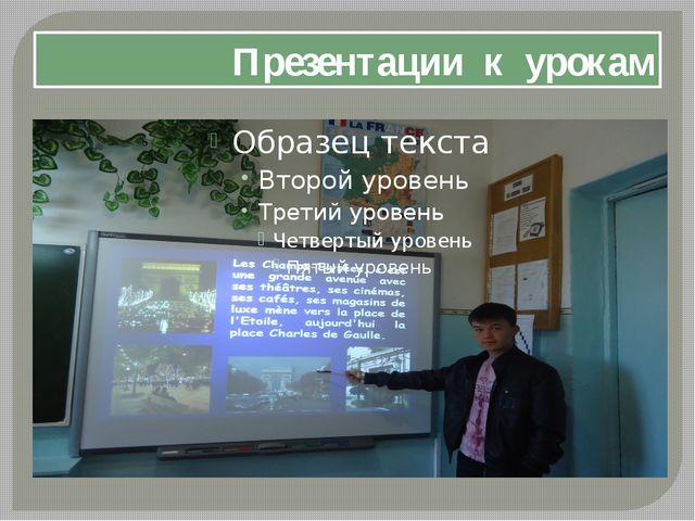 Презентации к урокам