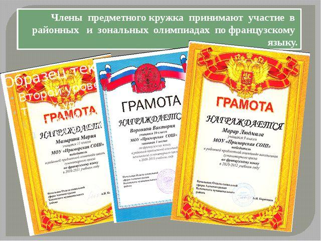 Члены предметного кружка принимают участие в районных и зональных олимпиадах...
