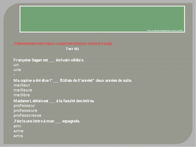 Тесты по грамматике французского языка ( он-лайн) Образование некоторых суще...