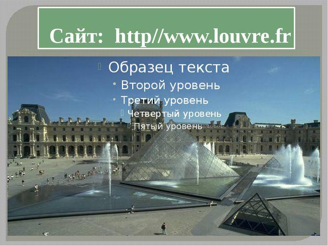 Сайт: http//www.louvre.fr