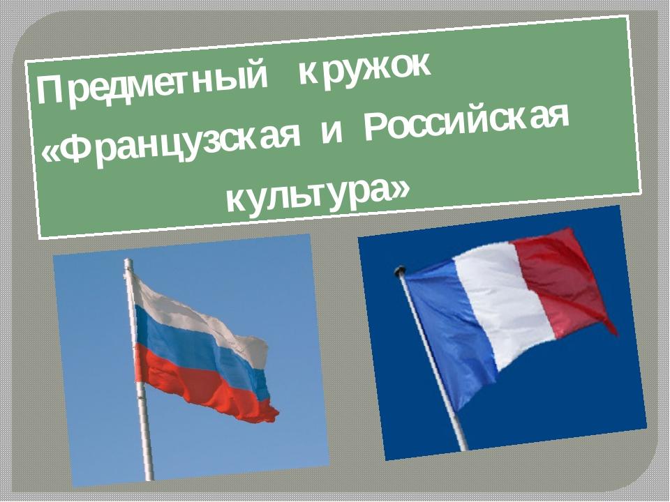 Предметный кружок «Французская и Российская культура»