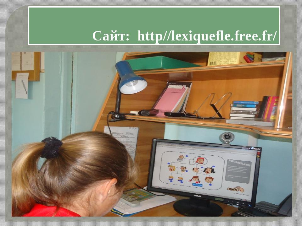Сайт: http//lexiquefle.free.fr/