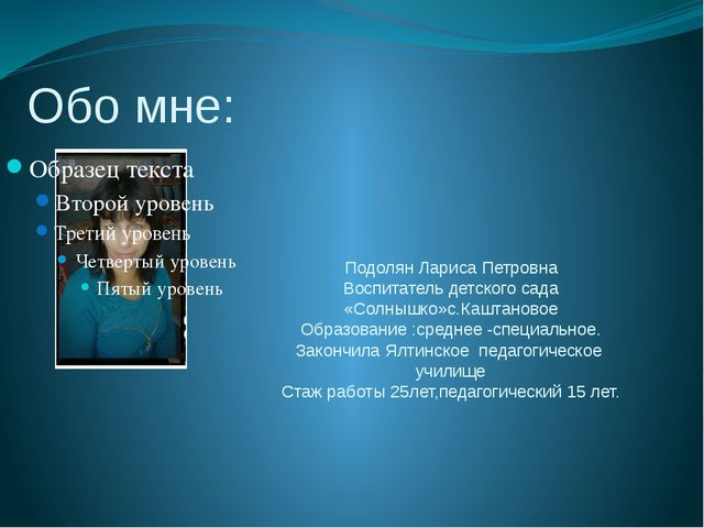 Обо мне: Подолян Лариса Петровна Воспитатель детского сада «Солнышко»с.Каштан...