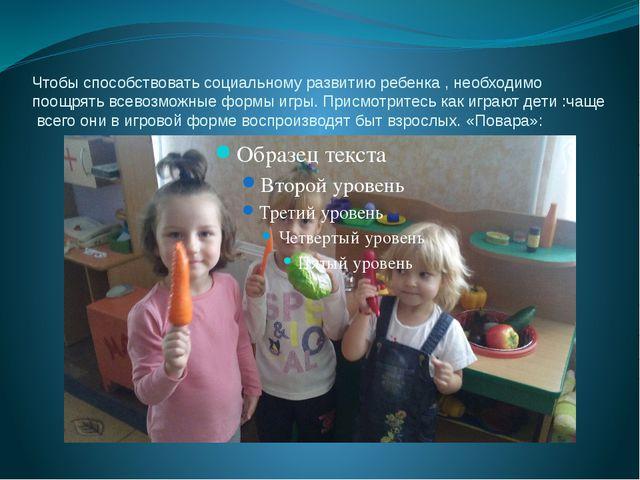 Чтобы способствовать социальному развитию ребенка , необходимо поощрять всево...