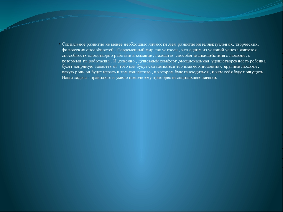 Социальное развитие не менее необходимо личности ,чем развитие интеллектуальн...