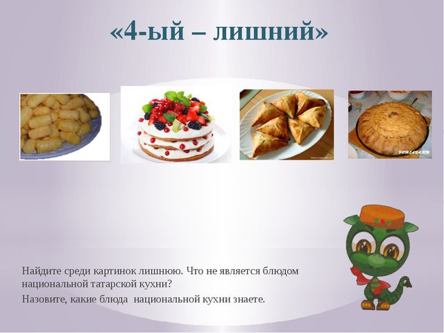 «4-ый – лишний» Найдите среди картинок лишнюю. Что не является блюдом национа...