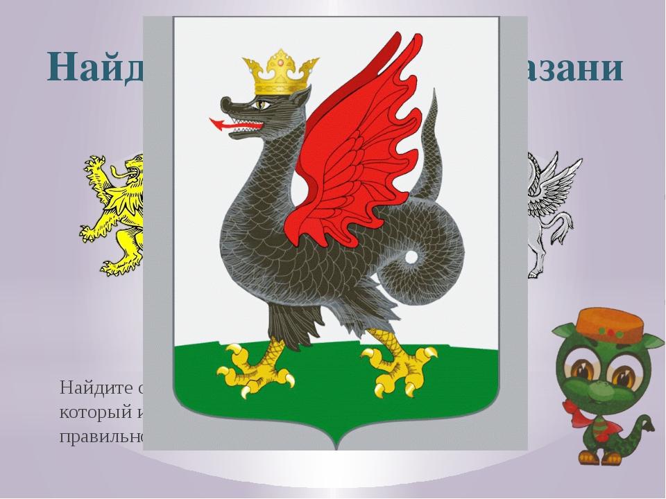 Найдите символ герба Казани Найдите среди животных главный символ, который из...