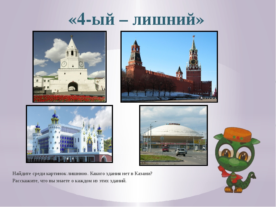 «4-ый – лишний» Найдите среди картинок лишнюю. Какого здания нет в Казани? Ра...