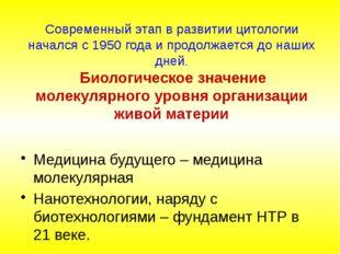 Современный этап в развитии цитологии начался с 1950 года и продолжается до н