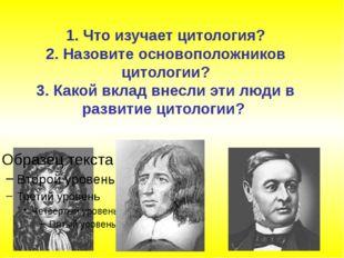 1. Что изучает цитология? 2. Назовите основоположников цитологии? 3. Какой вк