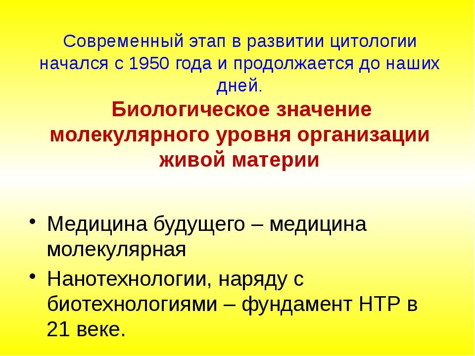 Современный этап в развитии цитологии начался с 1950 года и продолжается до н...