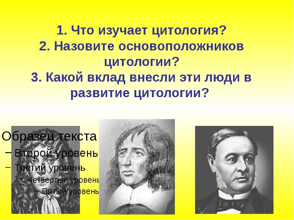 1. Что изучает цитология? 2. Назовите основоположников цитологии? 3. Какой вк...