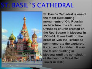 St. Basil's Cathedral is one of the most outstanding monuments of Old Russian