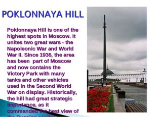 Poklonnaya Hill is one of the highest spots in Moscow. It unites two great wa