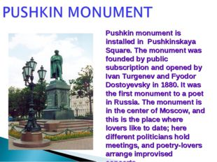 Pushkin monument is installed in Pushkinskaya Square. The monument was founde