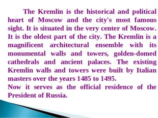 The Kremlin is the historical and political heart оf Moscow and the city's m
