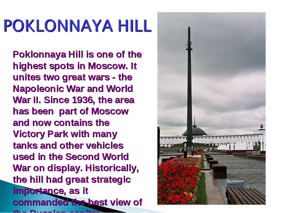 Poklonnaya Hill is one of the highest spots in Moscow. It unites two great wa...