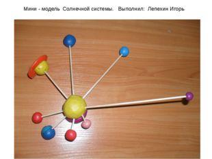 Мини - модель Солнечной системы. Выполнил: Лепехин Игорь
