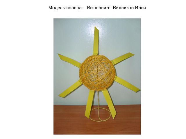 Модель солнца. Выполнил: Винников Илья