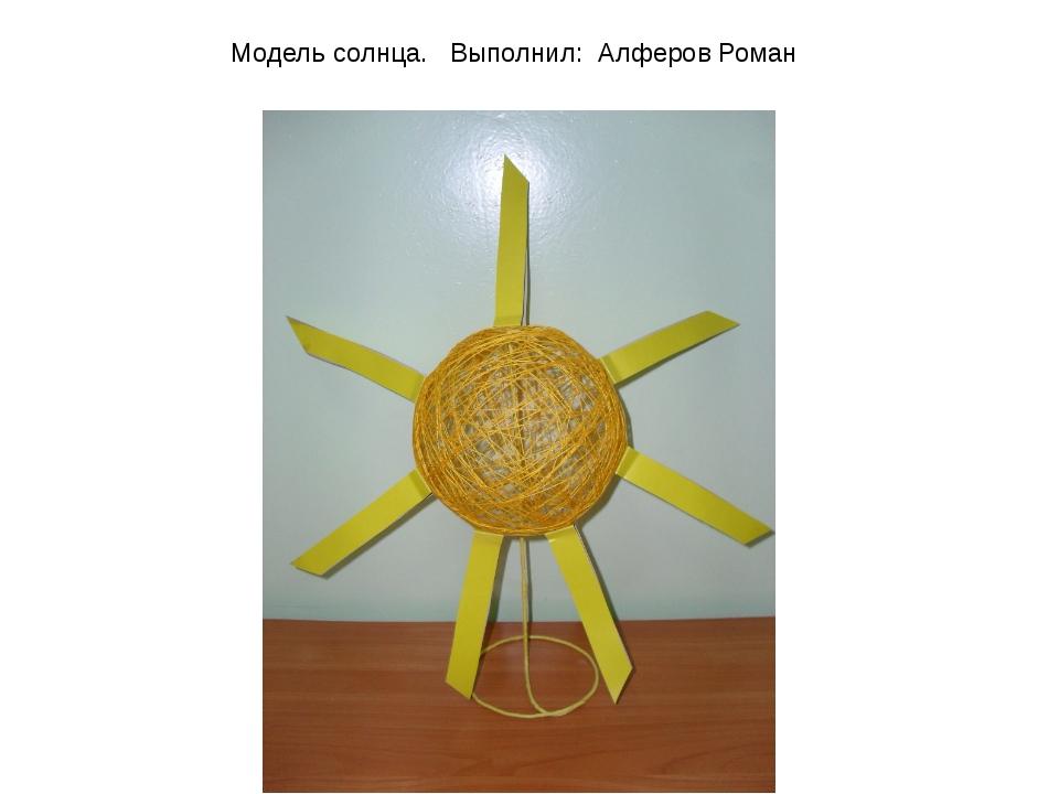 Модель солнца. Выполнил: Алферов Роман