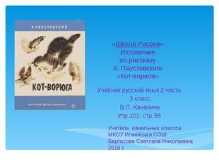«Школа России» Изложение по рассказу К. Паустовского «Кот-ворюга» Учебник рус