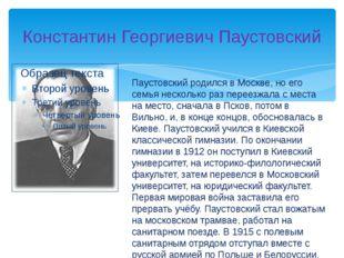 Константин Георгиевич Паустовский Паустовский родился в Москве, но его семья