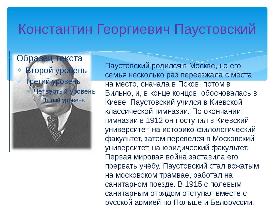 Константин Георгиевич Паустовский Паустовский родился в Москве, но его семья...