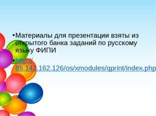 Материалы для презентации взяты из открытого банка заданий по русскому языку