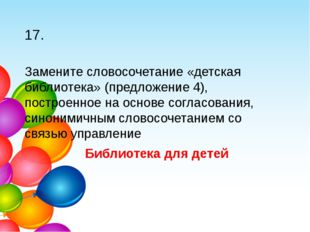 17. Замените словосочетание «детская библиотека» (предложение 4), построенное
