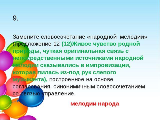 9. Замените словосочетание «народной мелодии» (предложение 12 (12)Живое чувст...