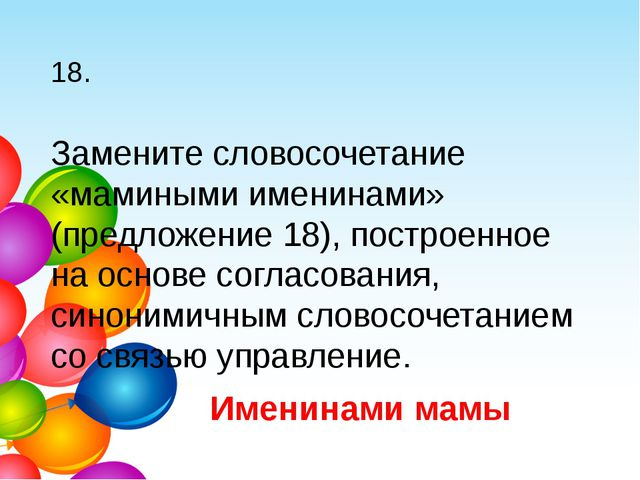 18. Замените словосочетание «мамиными именинами» (предложение 18), построенно...