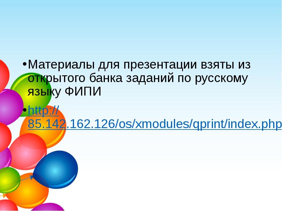 Материалы для презентации взяты из открытого банка заданий по русскому языку...