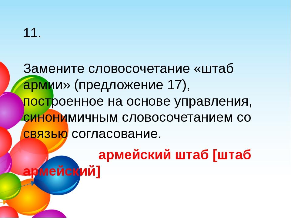 11. Замените словосочетание «штаб армии» (предложение 17), построенное на осн...