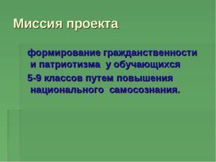 Миссия проекта формирование гражданственности и патриотизма у обучающихся 5-9
