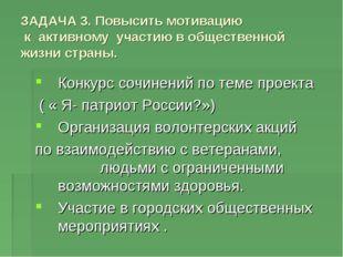 ЗАДАЧА 3. Повысить мотивацию к активному участию в общественной жизни страны.