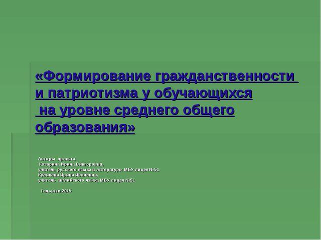 «Формирование гражданственности и патриотизма у обучающихся на уровне среднег...