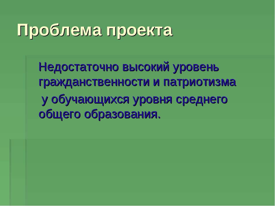 Проблема проекта Недостаточно высокий уровень гражданственности и патриотизма...